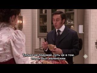 Расследования Мердока/Murdoch Mysteries/6 сезон 9 серия/Русские субтитры/Для друзей и близких!