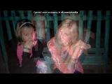 ну............!!!!!!!!АХАХ под музыку Jump Smokers feat. Pitbull &amp Qwote - Superstar . Picrolla