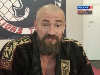 Азбука джиу-джитсу с Сергеем Бадюком и Леонидом Гатовским