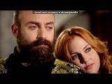 «Хюррем та Сулейман» под музыку LFDV - Je Ne Sais Pas (Original Version). Picrolla