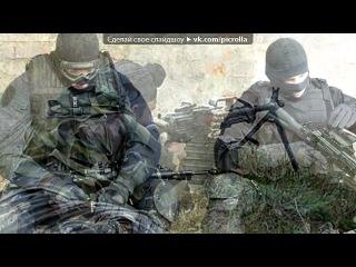 «Солдаты России» под музыку Спецназ ГРУ - Волкодавы. Picrolla