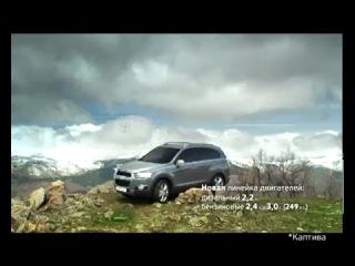 Реклама от Квартета И Chevrolet Captiva 2012 стоит только захотеть