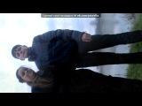 Христя Мартуська..=)люблю под музыку Far East Movement ft. LMFAO - Live My Life (feat. Justin Bieber). Picrolla