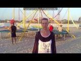 Анапа 2012 под музыку MC Zhan feat. DJ Riga - Ночная леди. Picrolla
