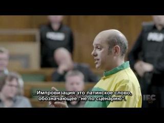 Роковые ошибки Тодда Маргарета/2 сезон 6 серия/Финал/Для друзей и близких!(SUB)