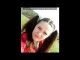 «Последний звонок!» под музыку Don Omar Feat. Natti Natasha - Tus Movimientos ( 2o12 ) [ www.MzHipHop.Me ]. Picrolla
