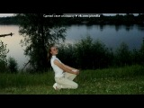 Фото-Статусы fotiko.ru под музыку Мс Илюха - Реп про любовь. Picrolla