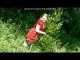 «Как хорошо у бабушки!!!» под музыку Serebro - Мама Люба. Picrolla