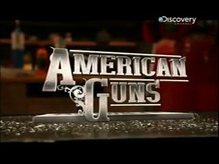 Оружие по-американски (2 серия)