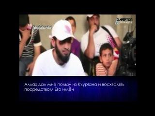 Шейх Аль-Кандарий со слепым мальчиком.