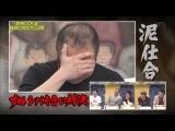 Gaki No Tsukai #1153 (2013.05.05) — Nakamura vs Onuma (Part 2)