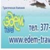 Туристическая компания Эдем Travel.