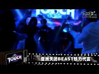 [CF] BEAST - Touch Love (3D Dance Web Game Theme Song) MV Teaser
