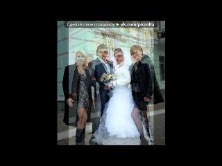 «Наше бракосочитание (Любительское фото)» под музыку Молдавские песни - Nunta. Picrolla