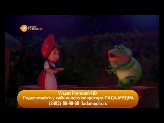 Гномео и Джульетта на TV1000 COMEDY HD