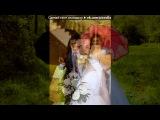Наша свадьба. под музыку зарубежные хиты vkhp.net - медляк 80-90-х. Picrolla
