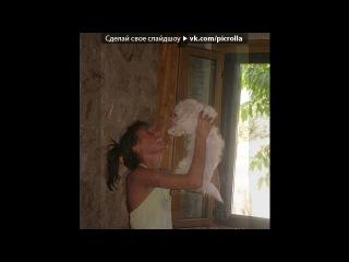 «LENUSYA» под музыку [►] Наталья Власова и Пелагея - Доченька моя. Picrolla