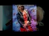 «Со стены Анна Хилькевич» под музыку Music Hayk - Деньги и слава. Picrolla