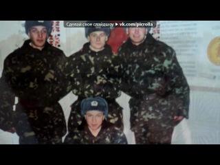 «С моей стены» под музыку Армейские песни - ЗА СВЯЗЬ!!!!  Песня про мою службу  (8 августа день связи)парни ведь это про нас поют кто служил,и был связистом. Picrolla