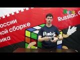Сергей Рябко- Как собрать кубик Рубика. Часть 1 из 7