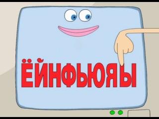 Развивающий мультфильм Азбука от а я развивающий мультик союзмультфильм