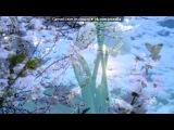 «С моей стены» под музыку Стас Михайлов -
