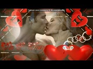 «..Любовь..» под музыку Повторяю снова..Лишь три коротких слова.. - Я тебя люблю... Picrolla