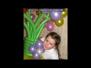 «День рождение Настеньки.» под музыку 23:45 & 5ivesta Family  - Здраствуй милый как дела? Я скучаю без тебя..... Ведь любовь моя без обмана , без обмана!!! . Picrolla