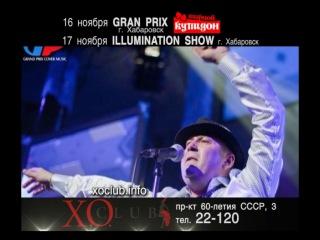 16 ноября (пт) - группа GRAND PRIX и Озорной купидон, 17 ноября (сб) - Световое шоу