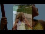 «лето 2012» под музыку Лучшие подруги НаВеКИ!!!!!!!!!!!!!!!! - Говорят,что девушка счастлива если у нее есть ЛУЧШАЯ ПОДРУГА...а я счастлива вдвойне...ведь у меня ЦЕЛЫХ две ЛУЧШИХ ПОДРУГИ!  МАРИНА  И ДИАНА!!!!. Picrolla