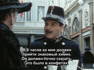 Эркюль Пуаро. 5 СЕЗОН. 6 серия. Субтитры.
