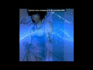 «Со стены друга» под музыку Вокалоиды Лен и Рин (Рус.) - 2 часть трилогии - Ты моя госпожа. Picrolla