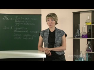 Химия. 8 класс. Урок 9. Сущность химической реакции. Закон сохранения массы веществ.