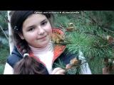 «ЛюБиМкИ» под музыку ★Laam -  - Petite soeu ЛЮБИМАЯ ФРАНЦУЗСКАЯ ПЕСНЯ!★. Picrolla