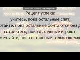 Дневник успеха под музыку Неизвестный исполнитель - mauriat ) мартон dj ul 733