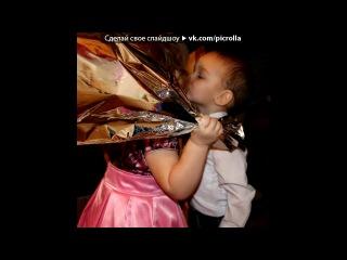 Дианочке уже 3 годика под музыку С днем рождения дочка! Лапочка моя доченька любимая сегодня в день рождения хочу пожелать тебе удачи радости успеха красивой быть побольше смеха хороших верных друзей отличных оценок и отменного настроения! С днем Рождения моя девочка !! . Picrolla
