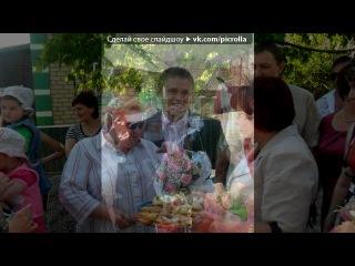 «Свадьба Юлечки и Саши» под музыку Бандэрос - Жизни не жалко (ost Свадьба по обмену). Picrolla