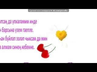 «С моей стены» под музыку Ильмира Нагимова - Энкей йорэге. Picrolla