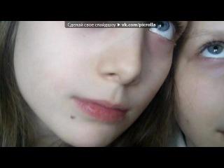 «Я Алеся(моя сводная сестра) и её брат Руслан)» под музыку Любимой сестре=** - Судьба тебя подарила - моя любимая сестра !! Наилюшка люблю тебя=**. Picrolla