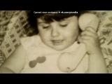 «в детстве!» под музыку Кучиерский Аркадий - Доченька моя. Picrolla
