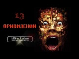 13 Привидений (2001) Фильм (HDrip)