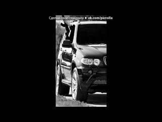 «АК» под музыку Такси 2 - Песню из фильма.