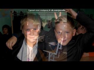 «Основной альбом» под музыку Макс Корж - Небо Поможет Нам (D.Shane & Sasha Plus 2012 Remix) | Скачать: http://bit.ly/korhz-remix. Picrolla
