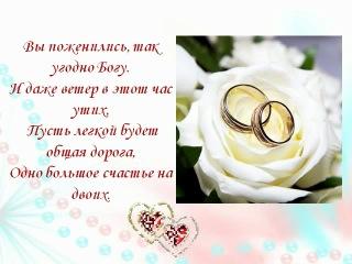 Поздравления с днём свадьбы короткие трогательные