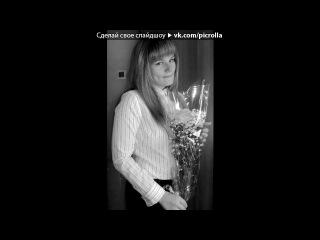 «Школьная жизнь » под музыку Степан Мезенцев - Моя любовь /В. Кузьмин/. Picrolla