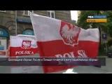 Кричалки и прогнозы фанатов перед матчем команд России и Польши на Евро-2012
