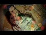 Мои самые родные друзьяки для меня) люблю) под музыку Иван Дрон - Стыцамен. Picrolla