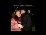 «любовь!!!» под музыку  Asti - Рай один на двоих С тобой мы разделим навсегда.. Picrolla