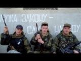 «Со стены друга» под музыку Армейские и дворовые песни под гитару 17 [vkhp.net] - чечня в огне. Picrolla