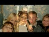 «день рождение 2010» под музыку Позитивная песня про День Рождения! - С Днем Варенья=))))))))))). Picrolla